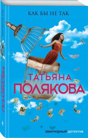 Татьяна Полякова - Как бы не так обложка книги