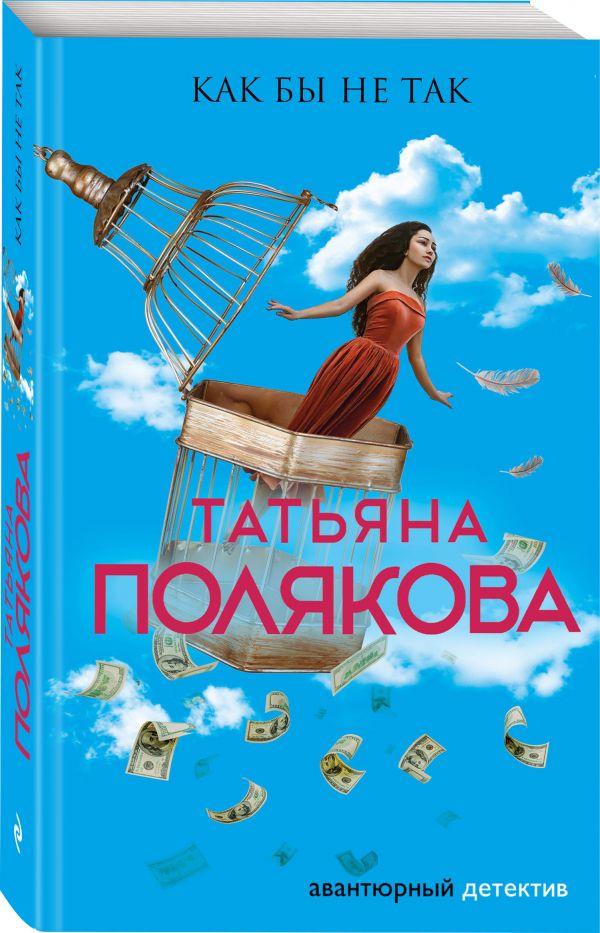 Полякова Татьяна Викторовна Как бы не так полякова татьяна викторовна как бы не так