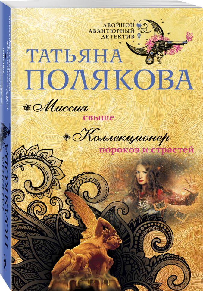 Миссия свыше. Коллекционер пороков и страстей Татьяна Полякова