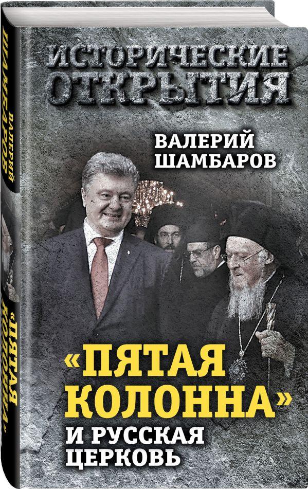 цена на Шамбаров Валерий Евгеньевич «Пятая колонна» и Русская Церковь. Век гонений и расколов