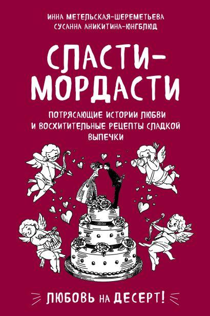 Сласти-мордасти. Потрясающие истории любви и восхитительные рецепты сладкой выпечки - фото 1