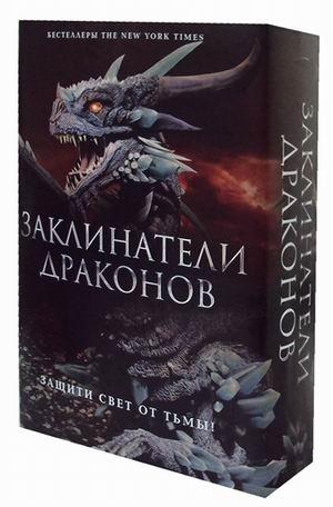 Гудман Э. Заклинатели Драконов (комплект из 2-х книг)