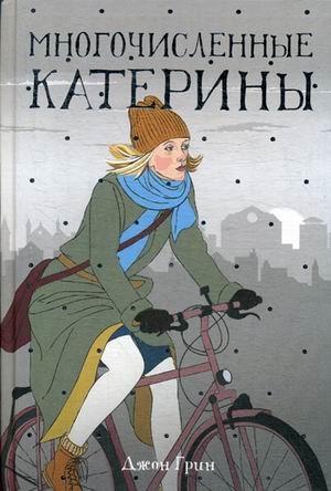 Многочисленные Катерины: роман Грин Дж.