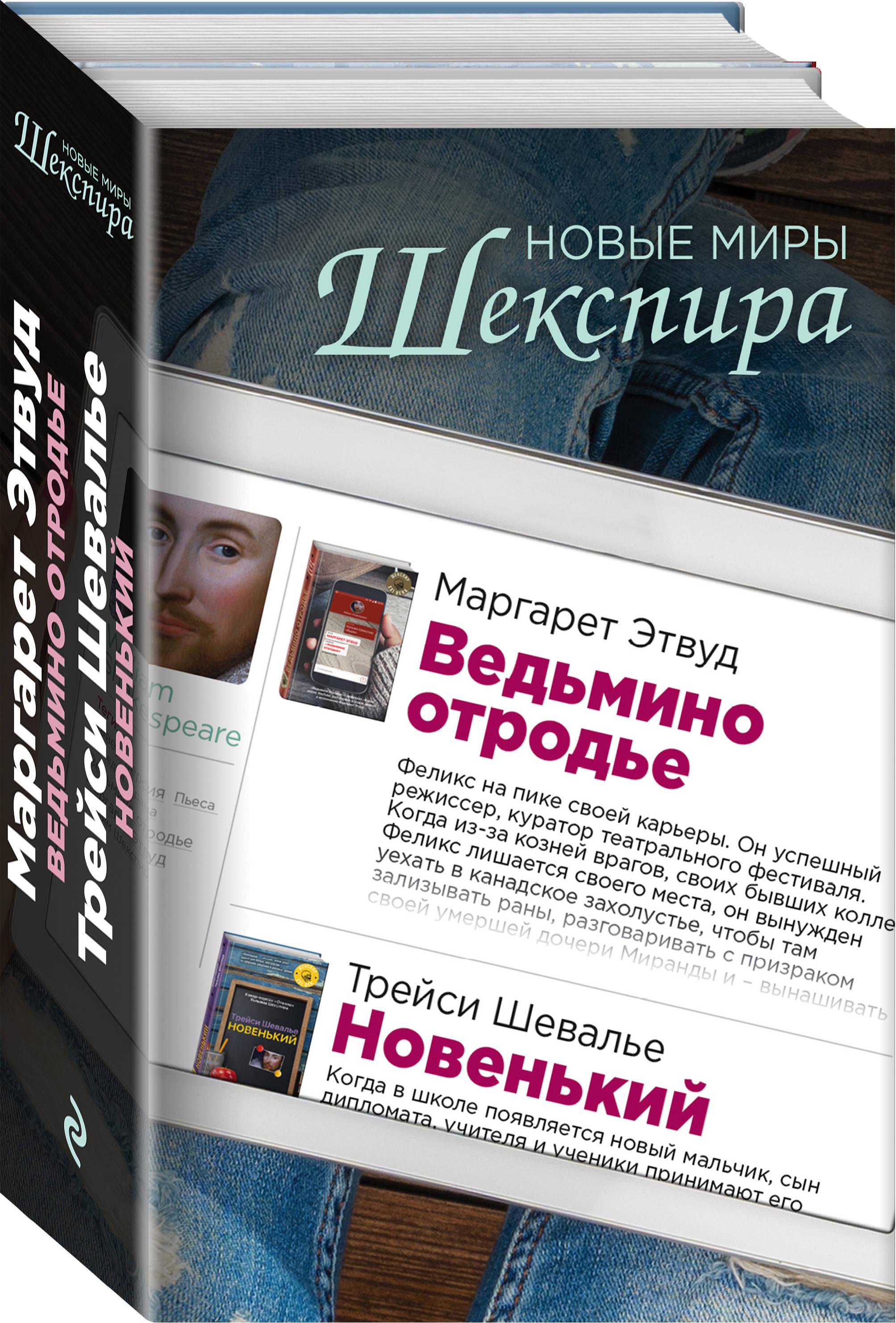 Новые миры Шекспира (комплект из 2 книг) ( Шевалье Т., Этвуд М.  )