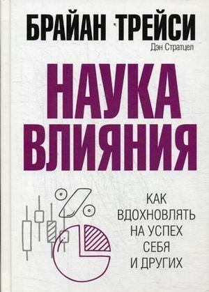 Трейси Б. - Наука влияния . Трейси Б. обложка книги