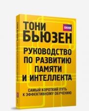 Руководство по развитию памяти и интеллекта. 2-е изд. Бьюзен Т. фото