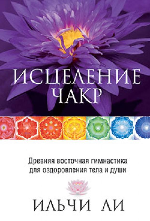 Ли И. - Исцеление чакр. 4-е изд. Ли И. обложка книги