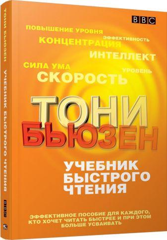 Бьюзен Т. - Учебник быстрого чтения (пер). Бьюзен Т. обложка книги