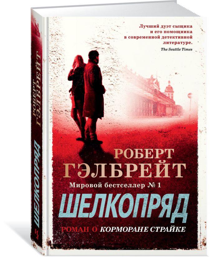Гэлбрейт Р. - Шелкопряд обложка книги