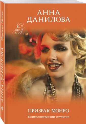 Призрак Монро Анна Данилова