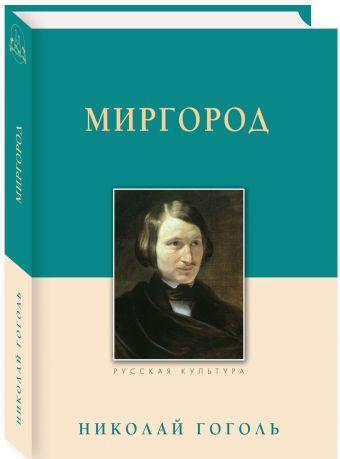 Миргород Гоголь Н. В.
