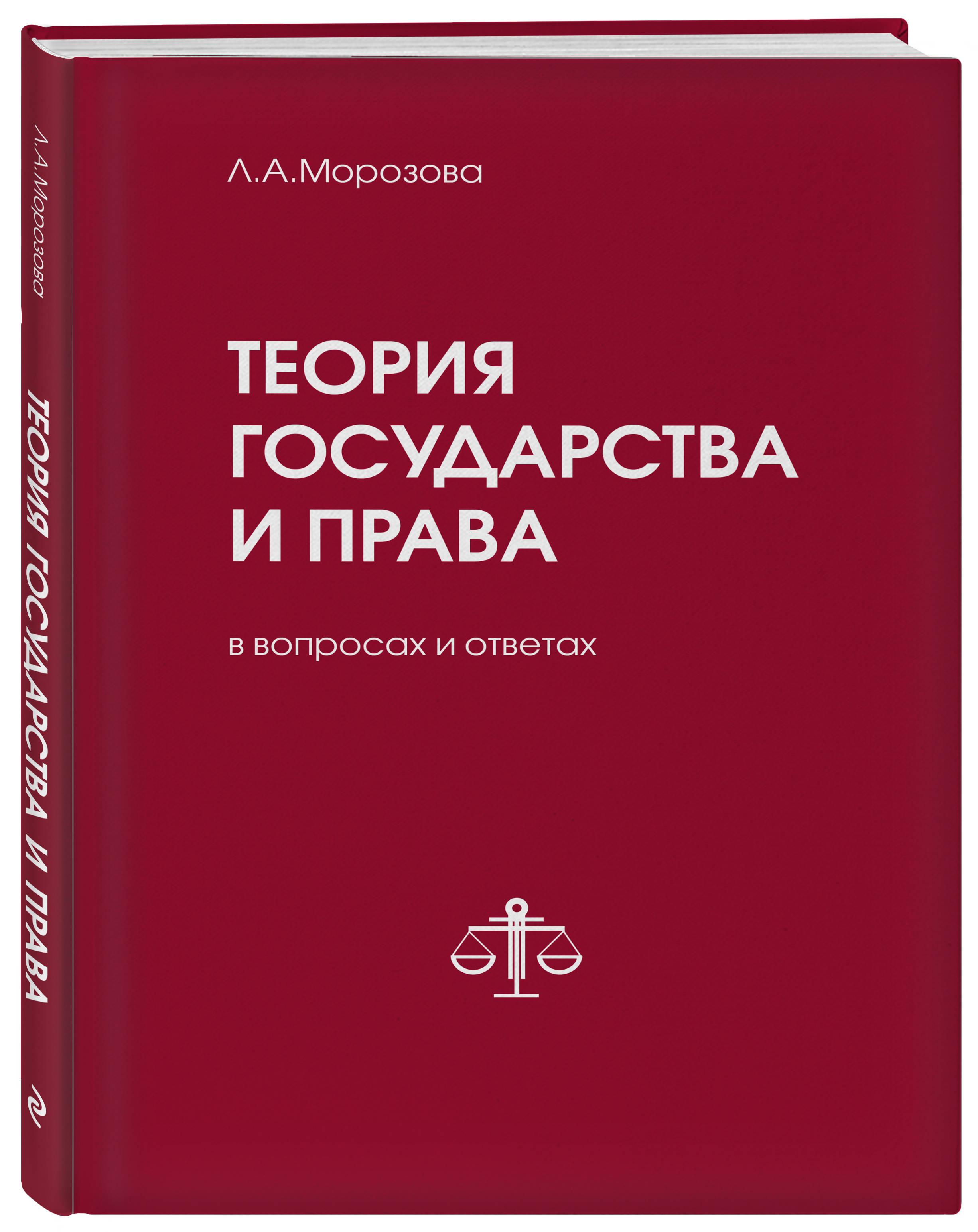Морозова Л.А. Теория государства и права в вопросах и ответах
