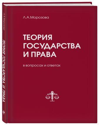 Морозова Л.А. - Теория государства и права в вопросах и ответах обложка книги