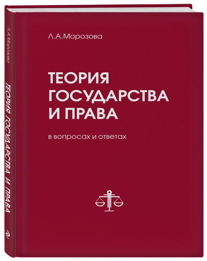 Теория государства и права в вопросах и ответах Морозова Л.А.