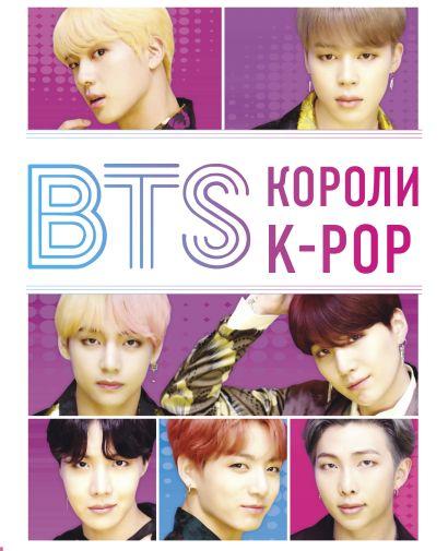 BTS. Короли K-POP - фото 1