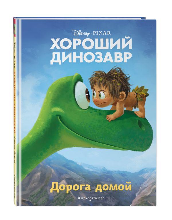 Хороший динозавр. Дорога домой. Книга для чтения с цветными картинками