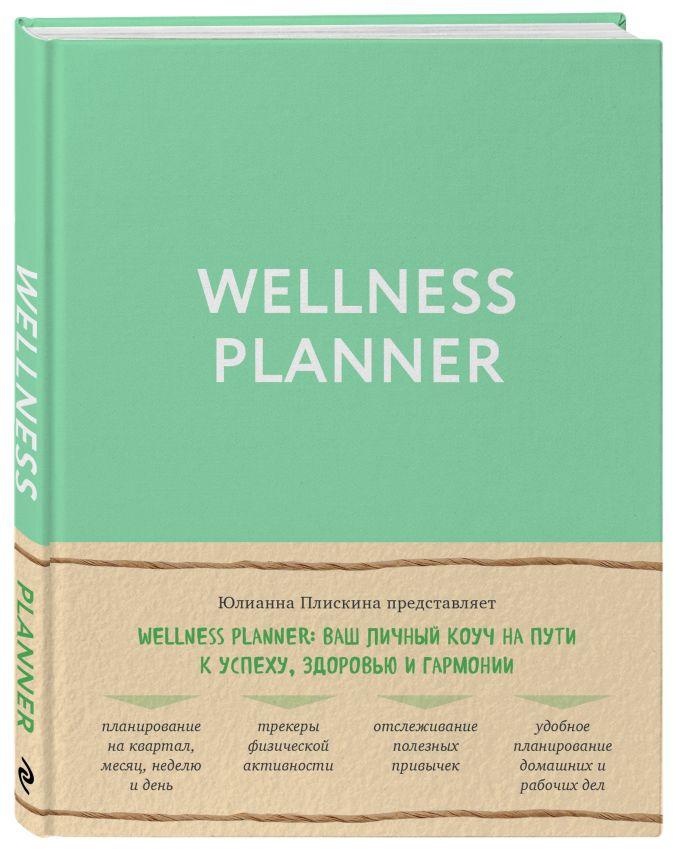 Юлианна Плискина - Wellness planner: ваш личный коуч на пути к успеху, здоровью и гармонии (мятный) обложка книги