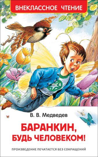Медведев В. В. - Баранкин, будь человеком! обложка книги