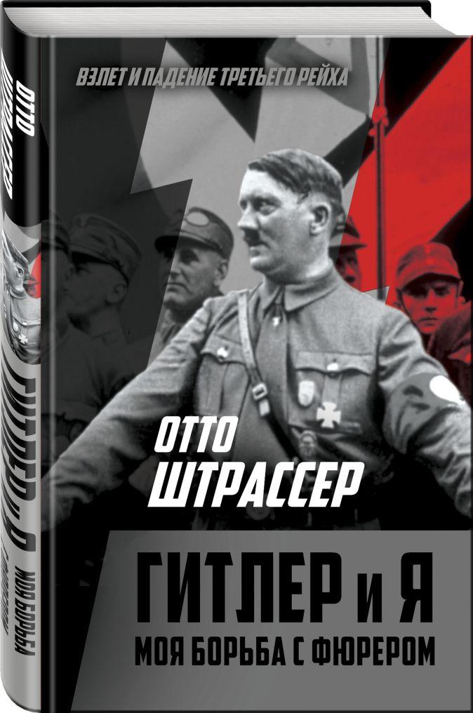 Гитлер и я. Моя борьба с фюрером Отто Штрассер