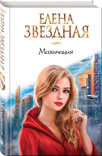 Елена Звездная - Махинация обложка книги