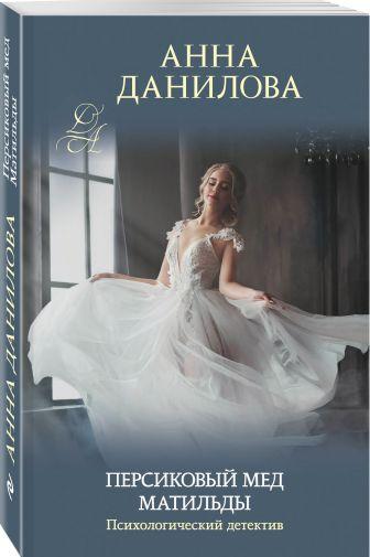 Анна Данилова - Персиковый мед Матильды обложка книги
