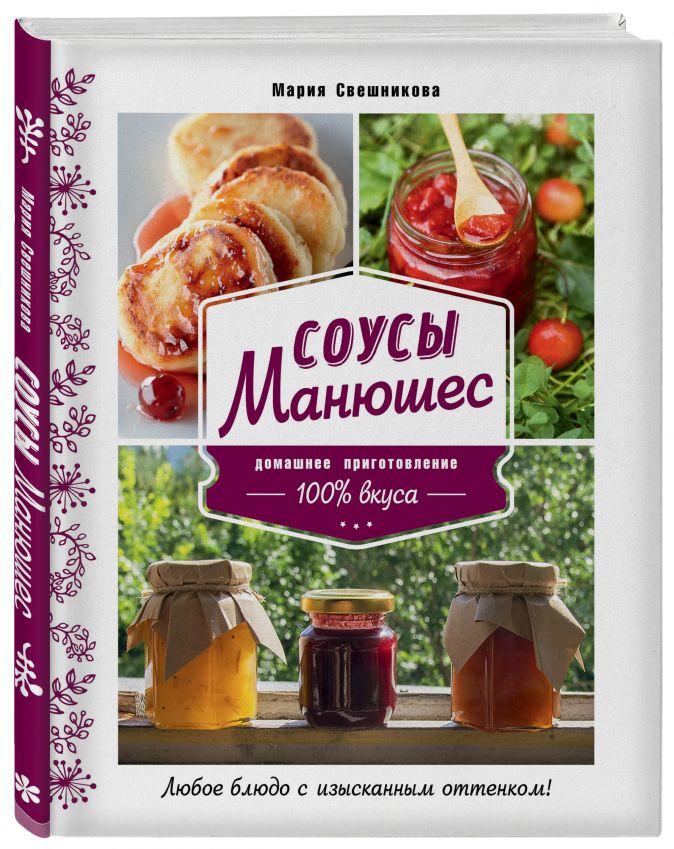 Мария Свешникова - Соусы Манюшес обложка книги