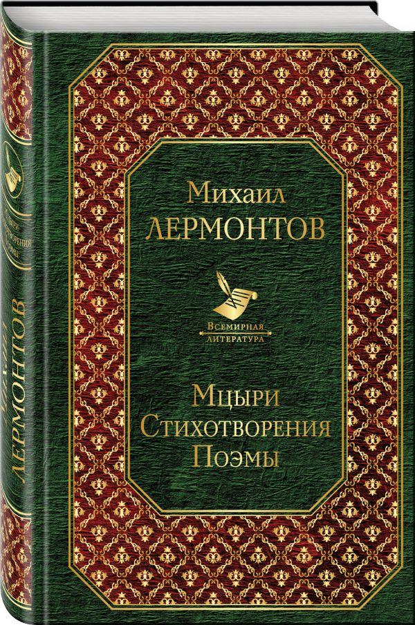 Лермонтов Михаил Юрьевич Мцыри. Стихотворения. Поэмы