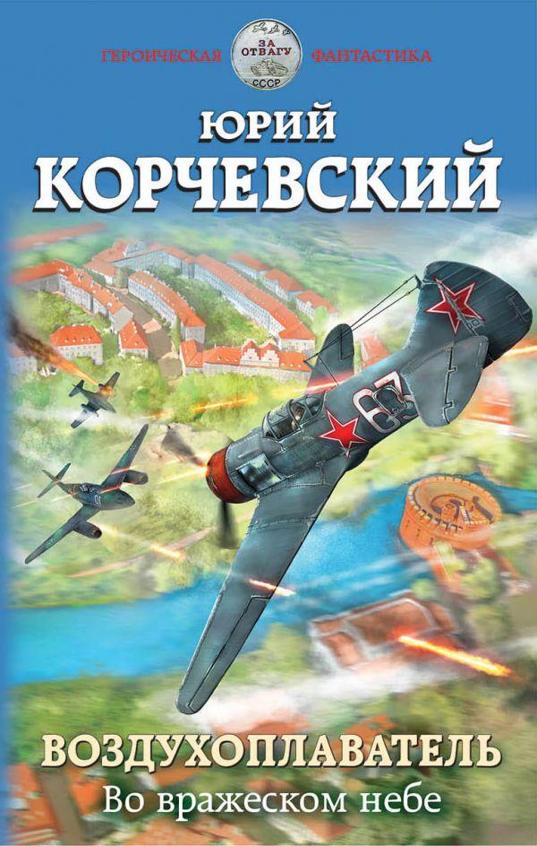 Корчевский Юрий Григорьевич Воздухоплаватель. Во вражеском небе
