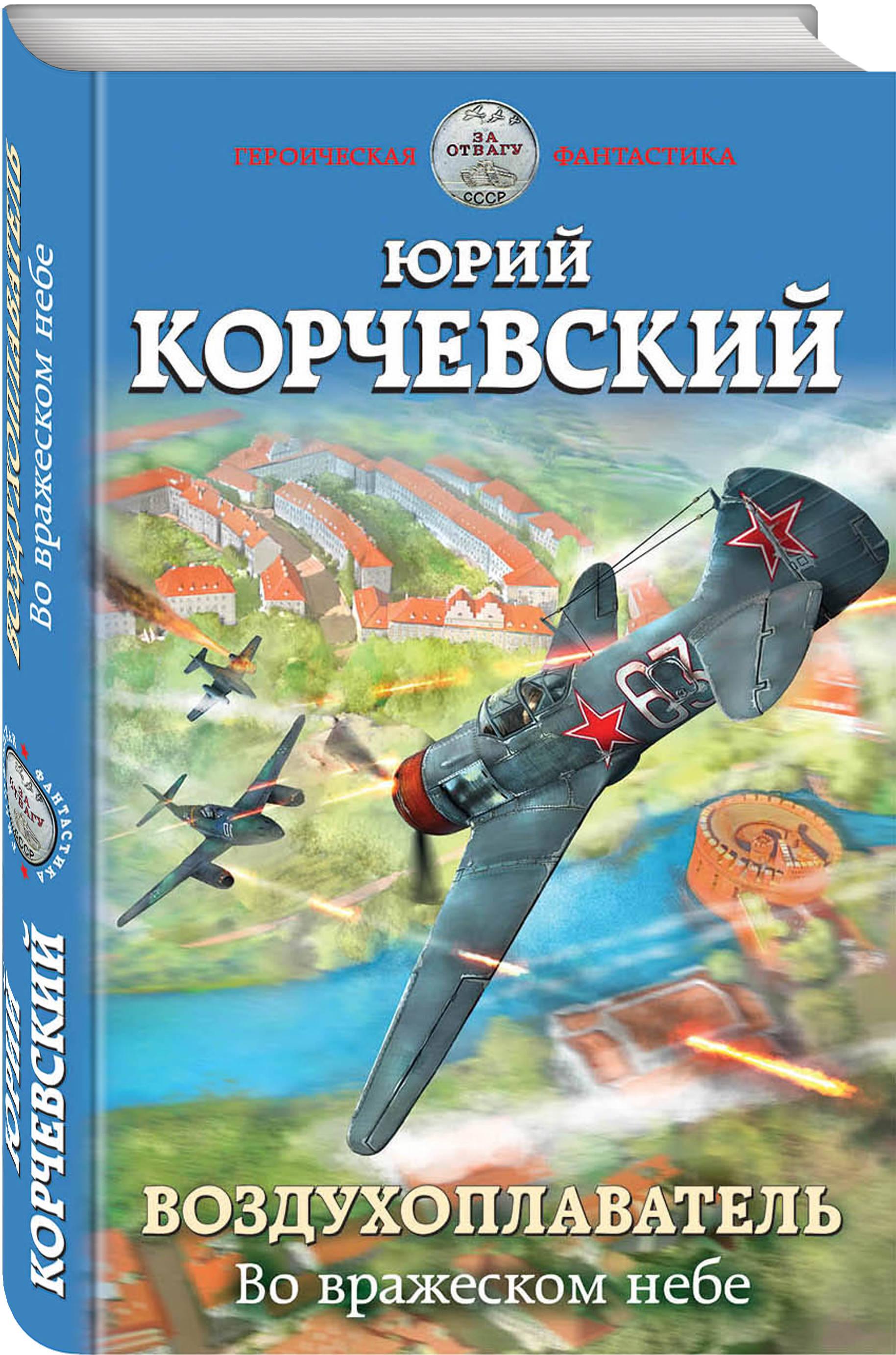 Юрий Корчевский Воздухоплаватель. Во вражеском небе