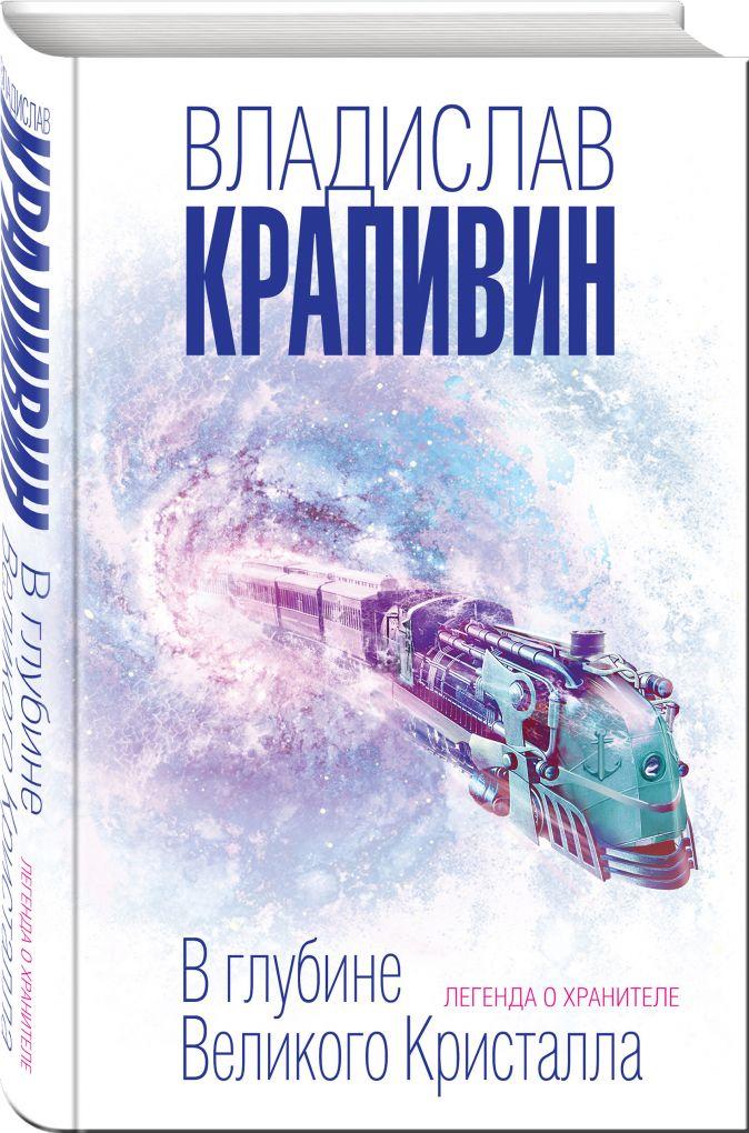 Владислав Крапивин - В глубине Великого Кристалла. Легенда о Хранителе обложка книги