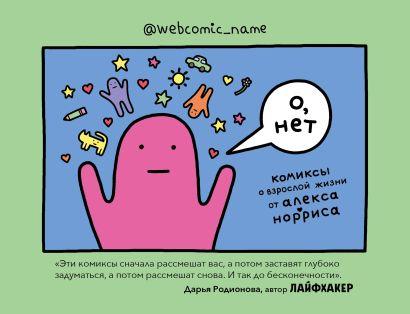 О, нет. Комиксы о взрослой жизни от Алекса Норриса - фото 1