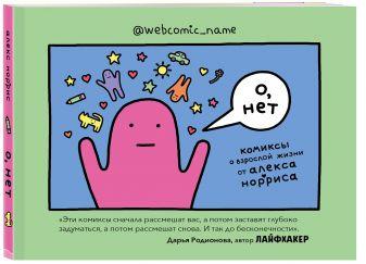 Алекс Норрис - О, нет. Комиксы о взрослой жизни от Алекса Норриса обложка книги