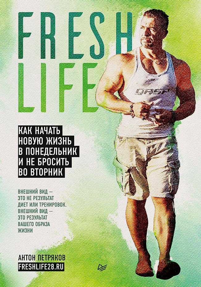 Петряков А О - FreshLife28. Как начать новую жизнь в понедельник и не бросить во вторник обложка книги