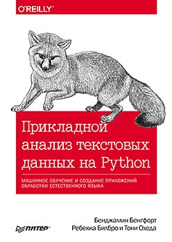 Бенгфорт Б Прикладной анализ текстовых данных на Python. Машинное обучение и создание приложений обработки естественного языка плас дж вандер python для сложных задач наука о данных и машинное обучение