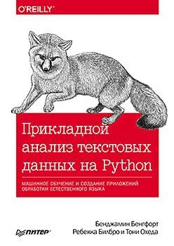 Бенгфорт Б - Прикладной анализ текстовых данных на Python. Машинное обучение и создание приложений обработки естественного языка обложка книги