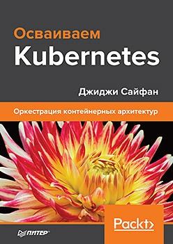 Сайфан  Д - Осваиваем Kubernetes. Оркестрация контейнерных архитектур обложка книги