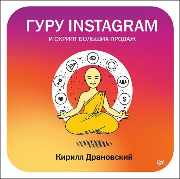 Драновский К В Гуру Инстаграм и скрипт больших продаж