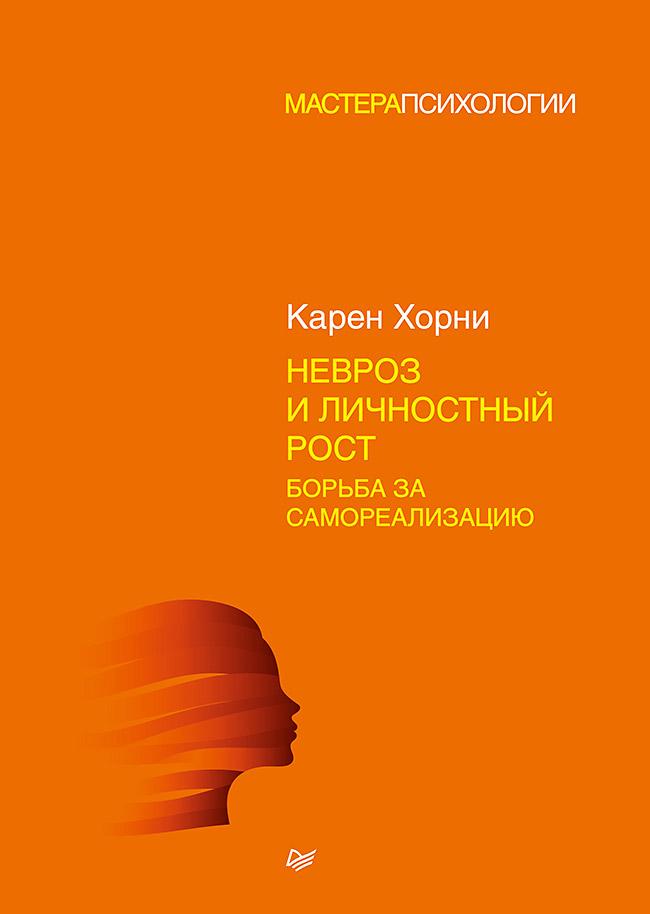 Хорни К - Невроз и личностный рост: борьба за самореализацию обложка книги