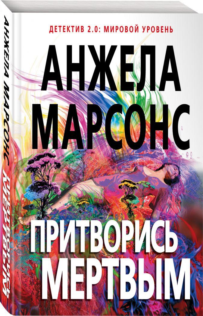 Анжела Марсонс - Притворись мертвым обложка книги