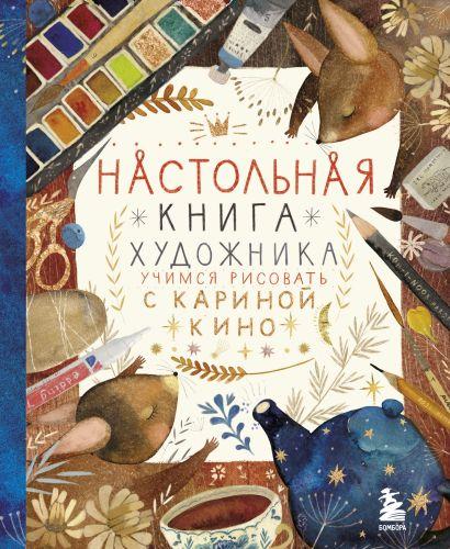 Настольная книга художника. Учимся рисовать с Кариной Кино - фото 1