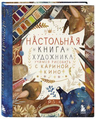 Кино Карина - Настольная книга художника. Учимся рисовать с Кариной Кино обложка книги