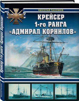 "Николай Пахомов - Крейсер 1-го ранга ""Адмирал Корнилов"" обложка книги"