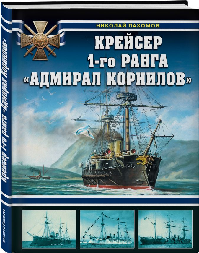 Крейсер 1-го ранга