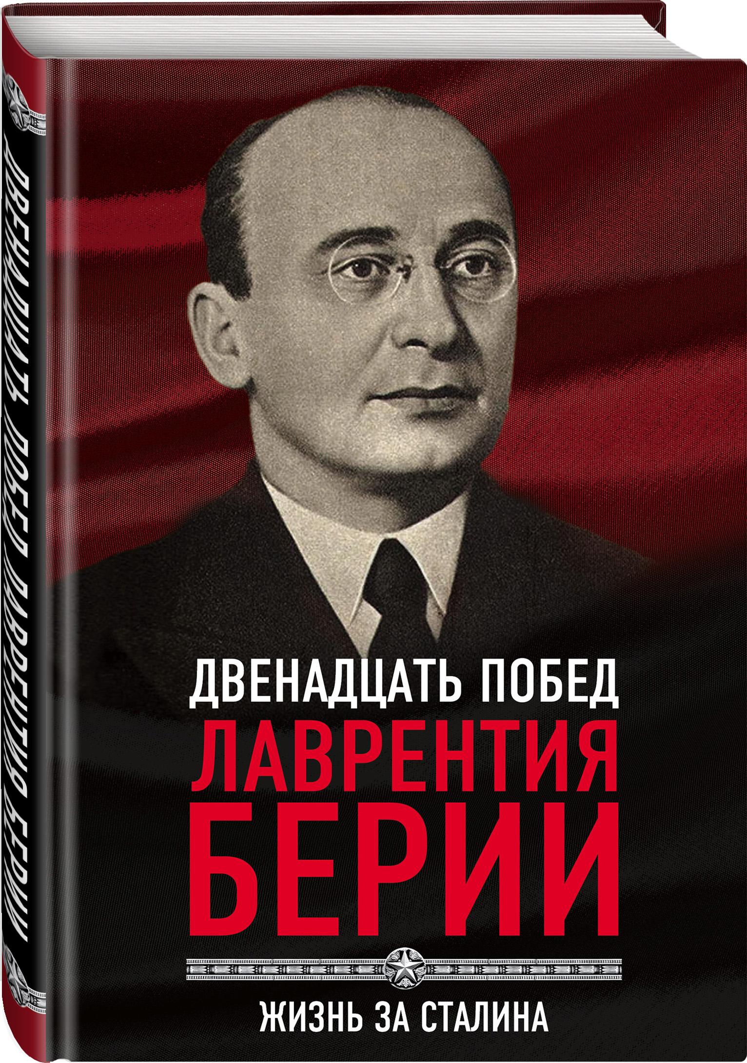 Сергей Кремлёв 12 побед Лаврентия Берии. Жизнь за Сталина