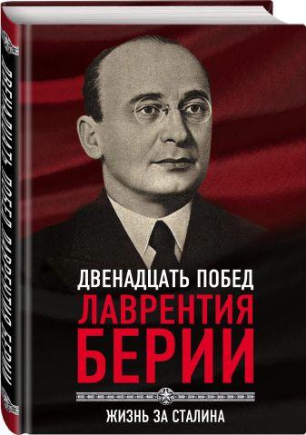 Сергей Кремлёв - 12 побед Лаврентия Берии. Жизнь за Сталина обложка книги