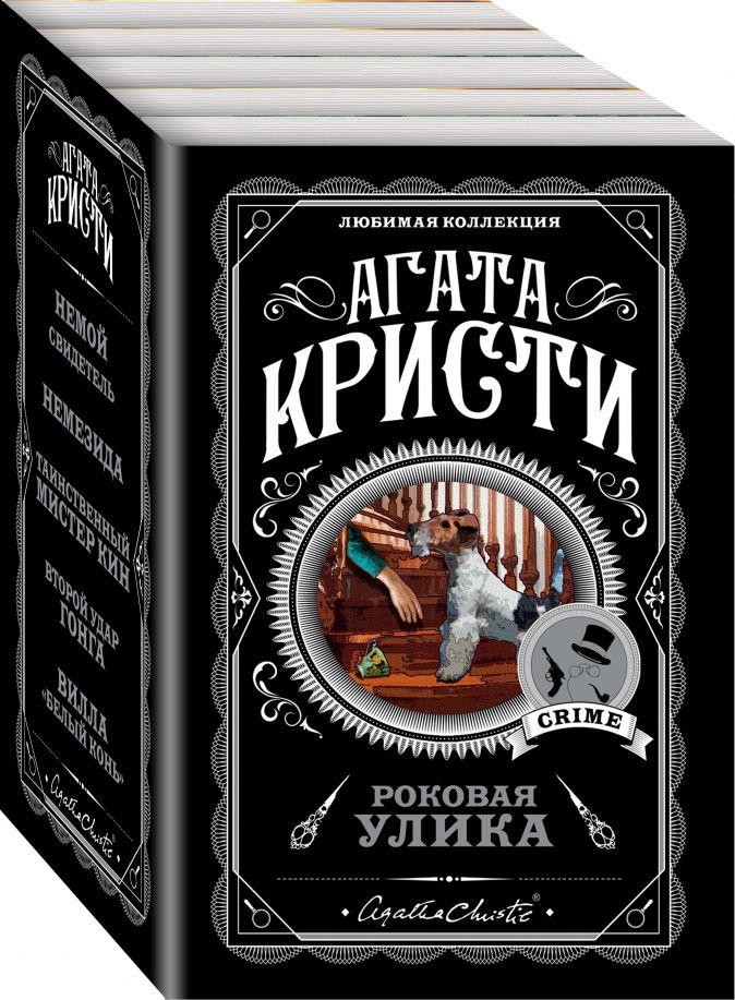 Кристи А. - Агата Кристи (у.н.) (бандероль для комплекта) обложка книги