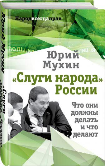Юрий Мухин - «Слуги народа» России. Что они должны делать, и что делают обложка книги
