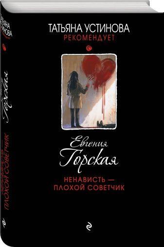 Евгения Горская - Ненависть – плохой советчик обложка книги