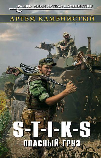 S-T-I-K-S. Опасный груз - фото 1