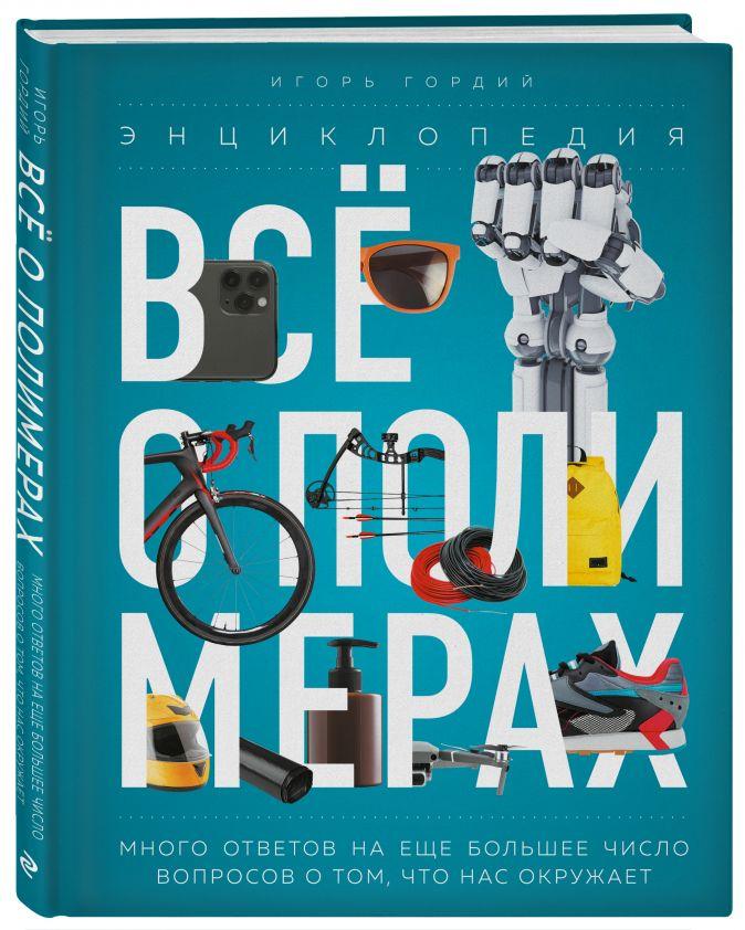 Игорь Гордий - Всё о полимерах. Энциклопедия обложка книги